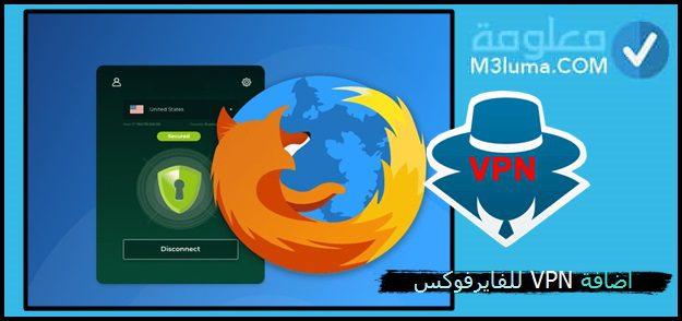 اضافة VPN للفايرفوكس | معلومة