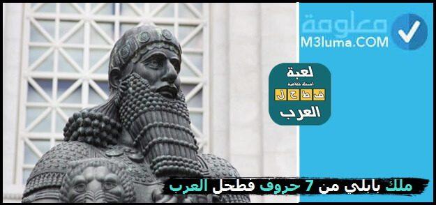 ملك بابلي من 7 حروف فطحل العرب
