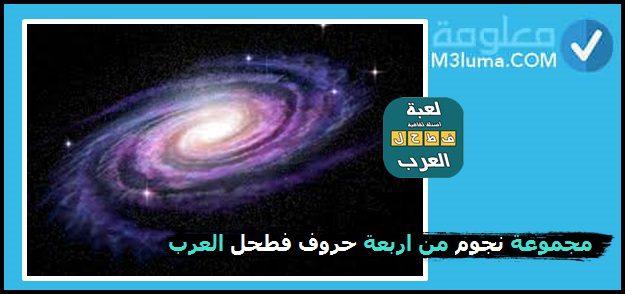 مجموعة نجوم من اربعة حروف فطحل العرب