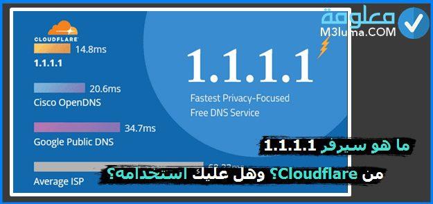 ما هو سيرفر 1.1.1.1 من Cloudflare؟ وهل عليك استخدامه؟