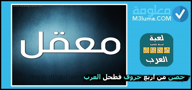 حصن من اربع حروف فطحل العرب