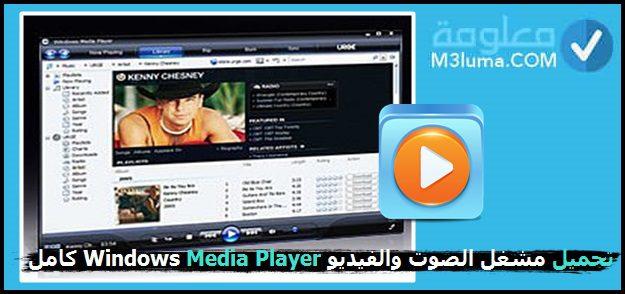 تحميل مشغل الصوت والفيديو Windows Media Player كامل
