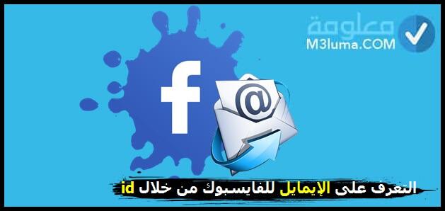 كيف يمكن معرفة صاحب صفحة على الفيس بوك