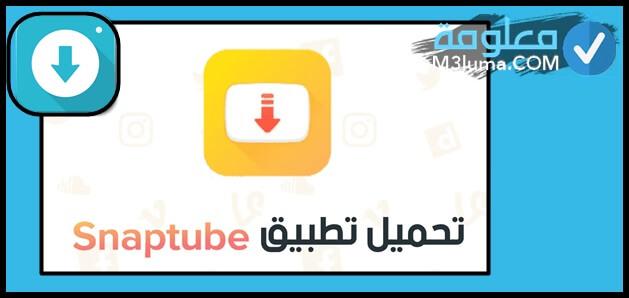 برنامج تشغيل اليوتيوب في الخلفية
