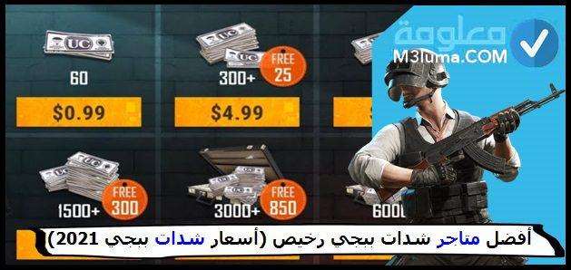 أفضل متاجر شدات ببجي رخيص (أسعار شدات ببجي موبايل 2021)
