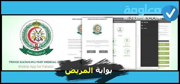 بوابة المريض المستشفى العسكري psmmc