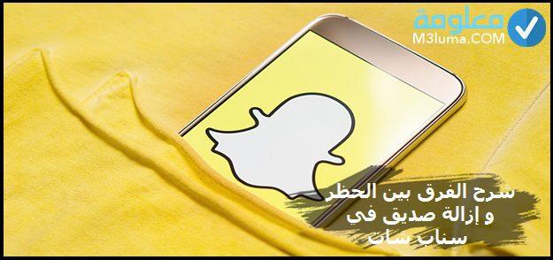 شرح الفرق بين الحظر و إزالة صديق في سناب شات