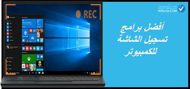 أفضل 13 برنامج تسجيل الشاشة للكمبيوتر