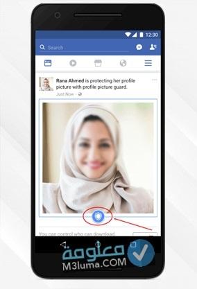 رابط درع الحماية فيس بوك