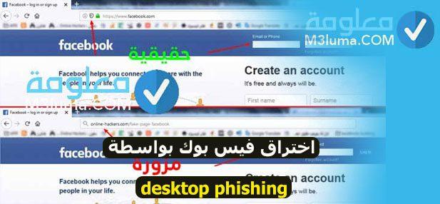 اختراق فيس بوك بواسطة desktop phishing