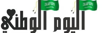 إذاعة مدرسية عن اليوم الوطني الإماراتي