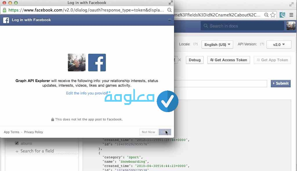 حل مشكلة تأكيد الهوية في الفيس بوك