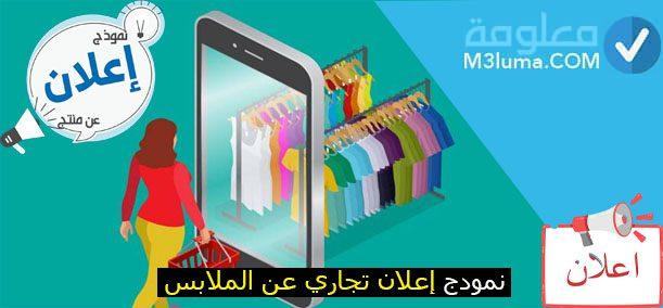 نمودج إعلان تجاري عن الملابس جاهز
