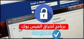 ازاي اخترق حساب فيسبوك