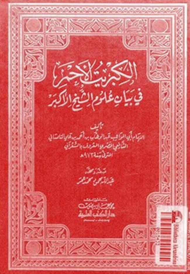 كتاب الكبيرت الأحمر pdf