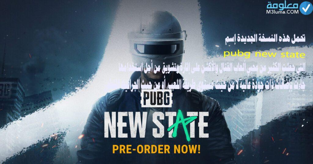 تحميل لعبة 2051 state new pubg للكمبيوتر والاندرويد والايفون