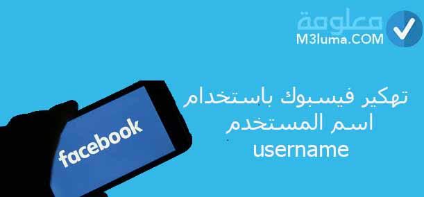 تطبيق سرقة حساب فيس بوك بمجرد قبول الصداقة
