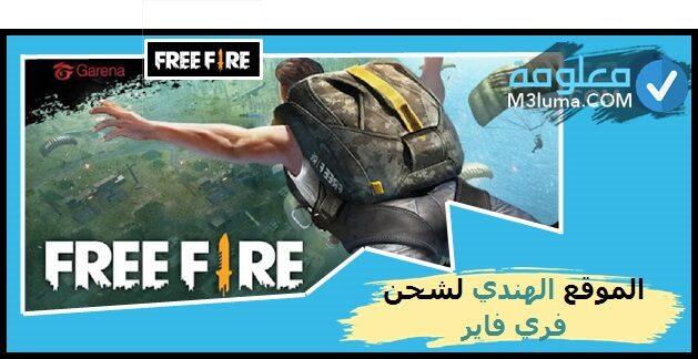 الموقع الهندي لشحن فري فاير free fire