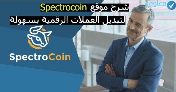 شرح موقع Spectrocoin لتبديل العملات الرقمية بسهولة