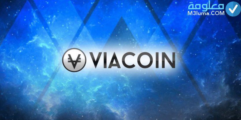 عملة Viacoin المميزة فرصة لاستثمار مربح