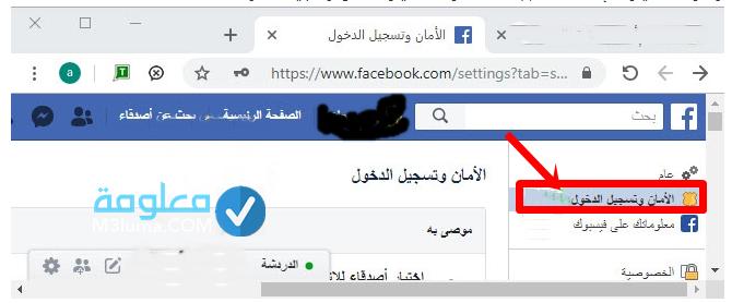 اختراق الفيسبوك عن عن طريق رابط الصفحة الشخصية