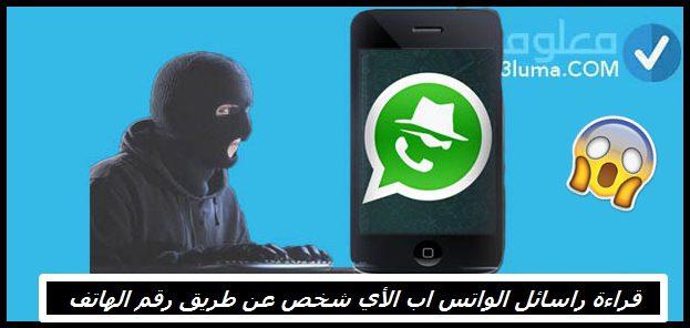 قراءة رسائل الواتس اب الأي شخص عن طريق رقم الهاتف