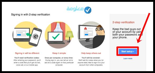 تنزيل برنامج Google Authenticator.