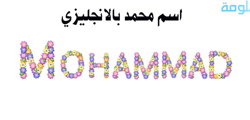 اسم محمد بالانجليزي | معلومات