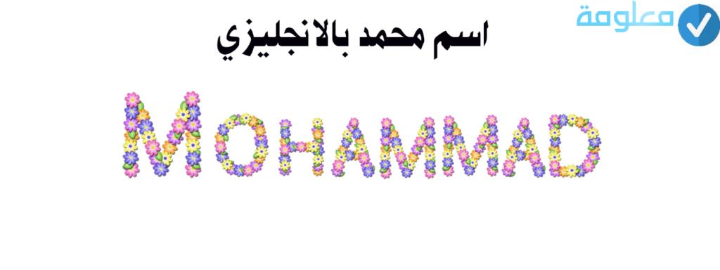 اسم محمد بالانجليزي   معلومات