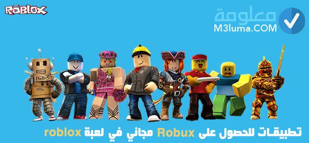 تطبيقات للحصول على Robux مجاني في لعبة Roblox