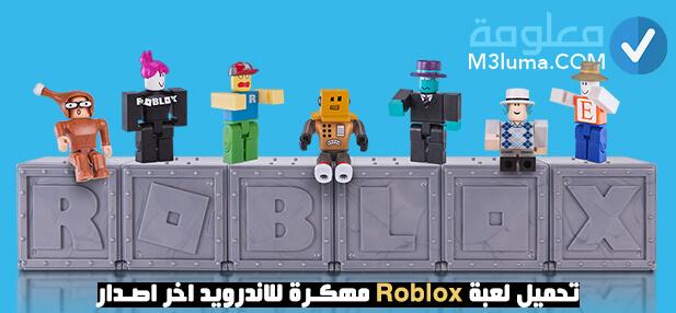 تحميل لعبة Roblox مهكرة للاندرويد والايفون اخر اصدار