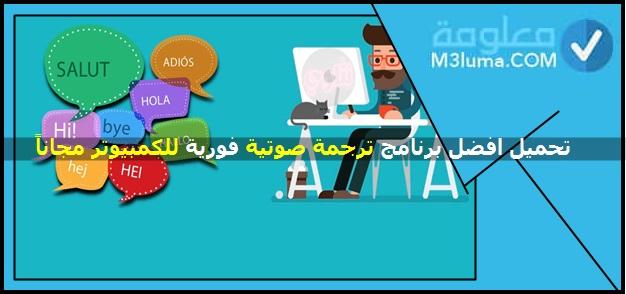 تحميل افضل برنامج ترجمة صوتية فورية للكمبيوتر مجاناً