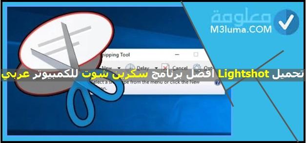 تحميل Lightshot افضل برنامج سكرين شوت للكمبيوتر عربي