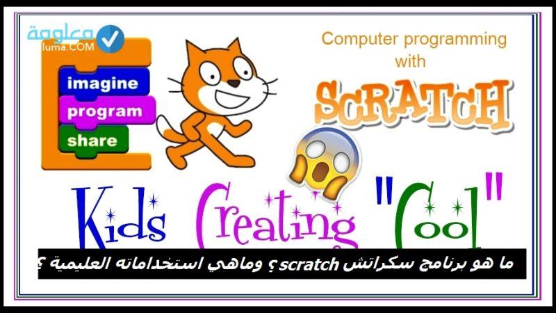 ما هو برنامج سكراتش SCRATCH ؟ وما هي استخداماته التعليمية ؟