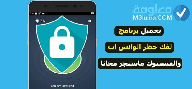 تحميل برنامج لفك حظر الواتس اب والفيسبوك ماسنجر مجانا