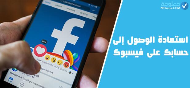 استعادة الوصول إلى حسابك على فيسبوك