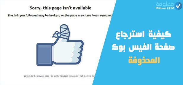 كيفية استرجاع صفحة الفيس بوك المحذوفة