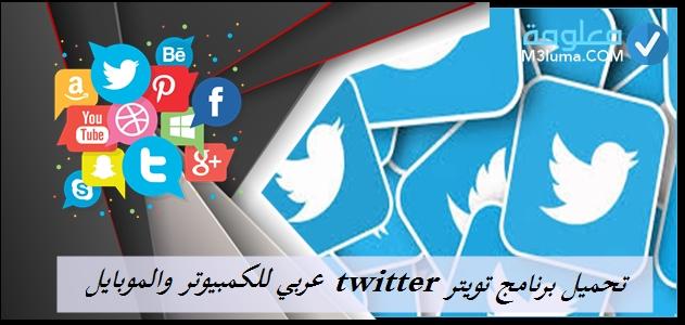 تحميل برنامج تويتر Twitter عربي للكمبيوتر والموبايل