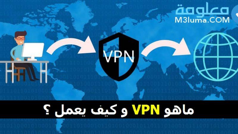 ما هو vpn و كيف يعمل ؟
