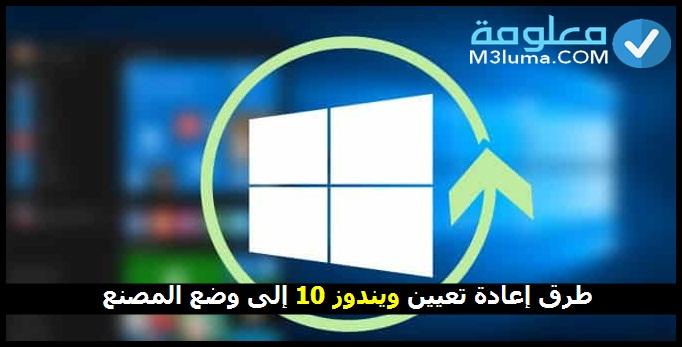 أفضل طرق إعادة تعيين نظام التشغيل Windows 10 إلى وضع المصنع