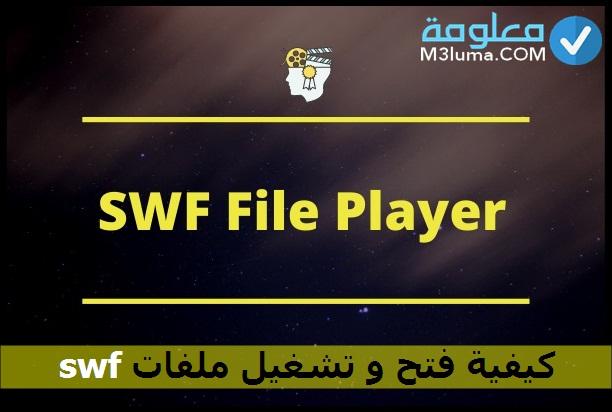 كيفية فتح و تشغيل ملفات swf