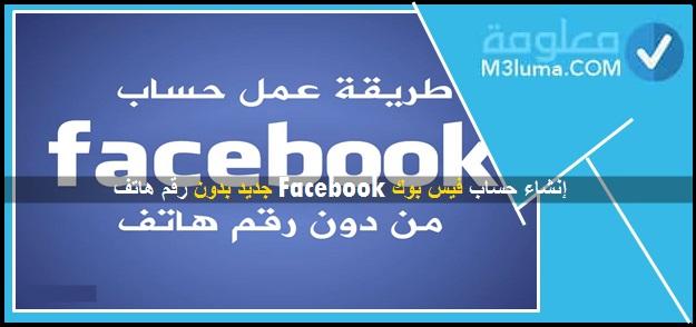كيفية إنشاء حساب فيس بوك جديد بدون رقم هاتف 2021 مجانا