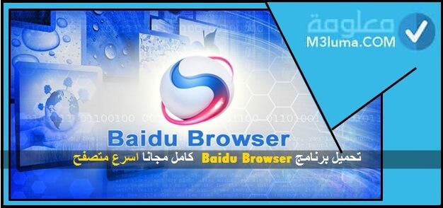 تحميل برنامج Baidu Browser 2021 كامل مجانا