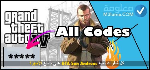 كل شفرات لعبة GTA San Andreas على جميع الأجهزة