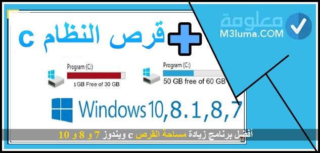 أفضل برنامج زيادة مساحة القرص c ويندوز 7 و 8 و 10