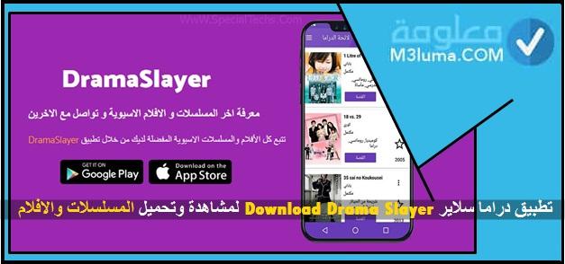 تطبيق دراما سلاير Download Drama Slayer لمشاهدة وتحميل