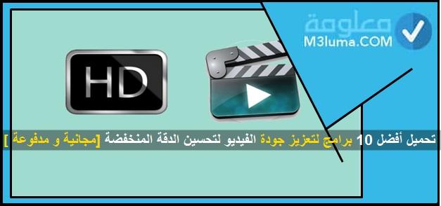 تحميل أفضل 10 برامج لتعزيز جودة الفيديو لتحسين الدقة المنخفضة [مجانية و مدفوعة [