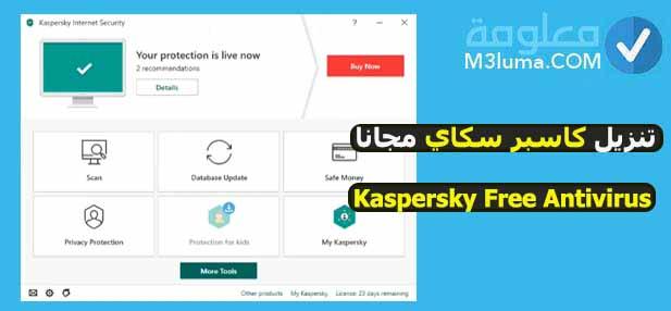 تنزيل كاسبر سكاي Kaspersky Free Antivirus مجانا