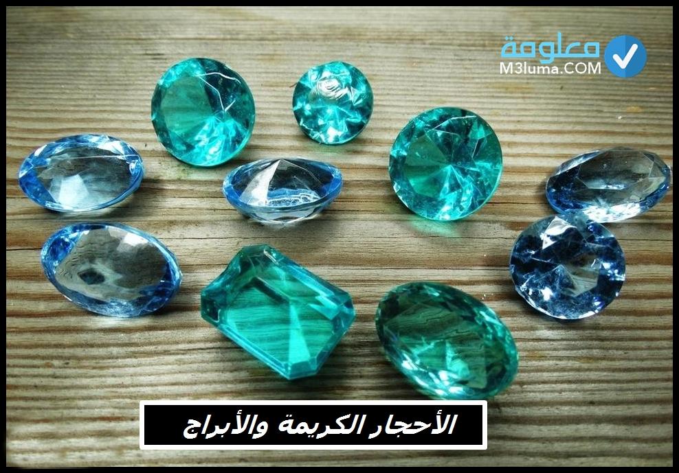 معرفة الحجر المناسب من تاريخ الميلاد