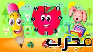 برامج تعليم الأطفال القراءة والكتابة بالصوت والصورة للكمبيوتر